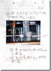 note003